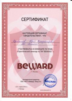pribytkov-beward